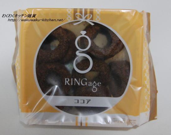 ringage3