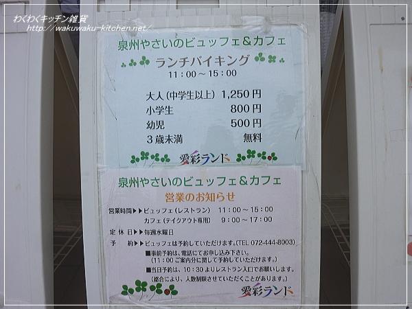 aisai-buffet1