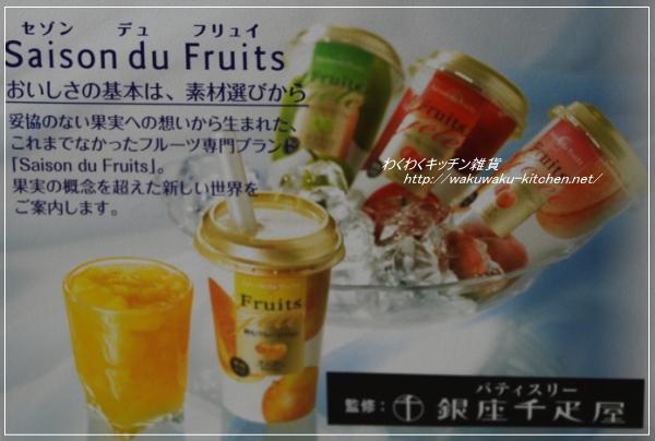 fruitsgelle3