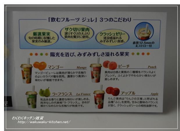 fruitsgelle4