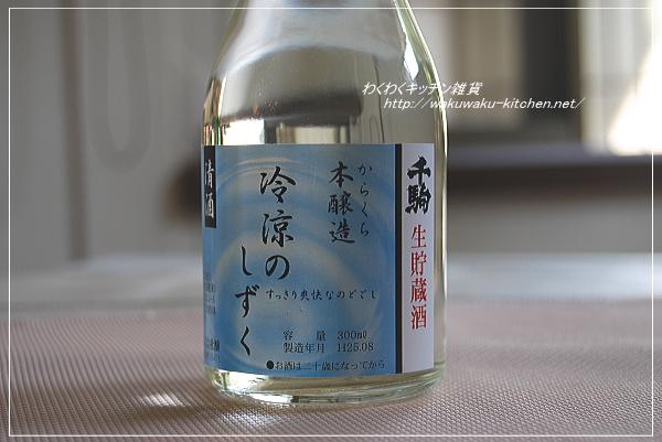 fukusima-sake-11-sizuku