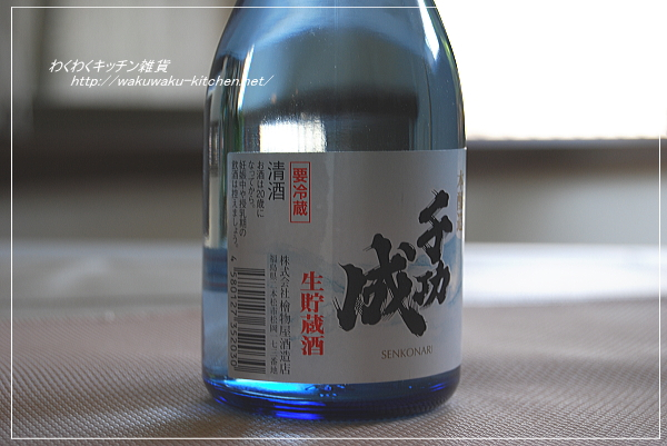 fukusima-sake4-senkonari