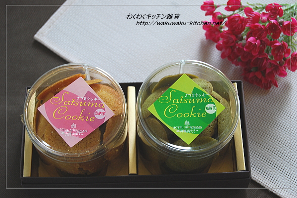 satumacookie1