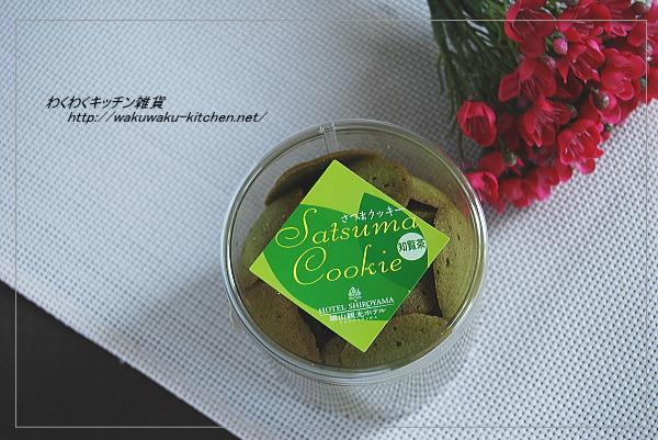 satumacookie3