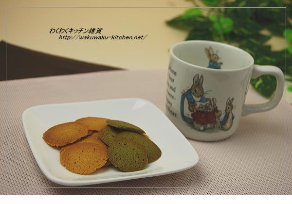 satumacookie5