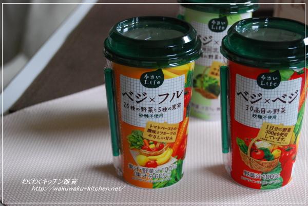 veg-latte3