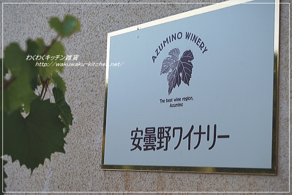 azumino-winery-1
