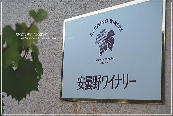 azumino-winery-1