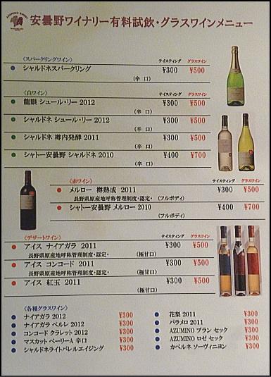 azumino-winery-14