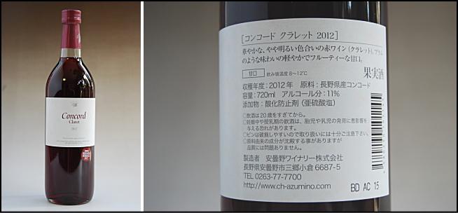 azumino-winery-24