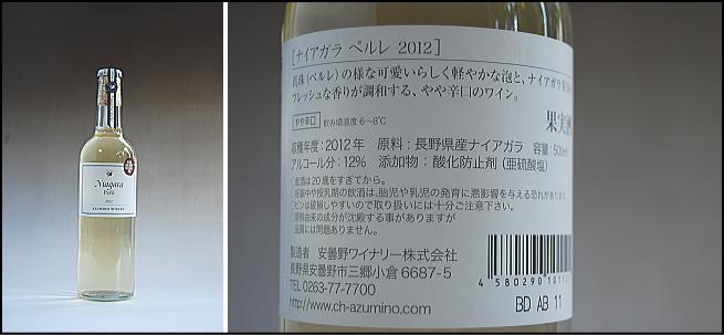 azumino-winery-26