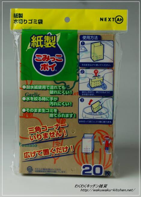 mizukiri-bag-1