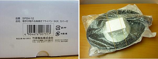 fishpan-2