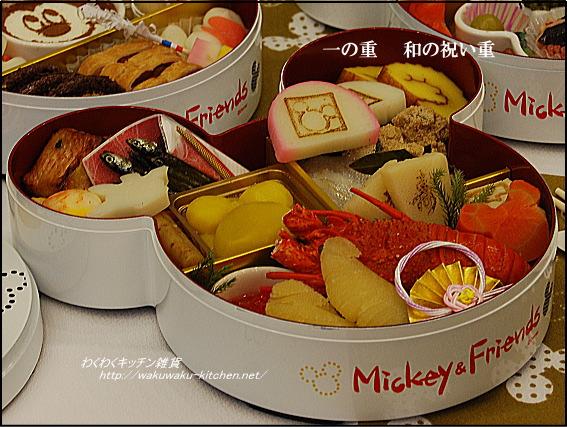 mickeyoseti1-4