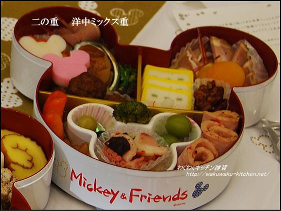 mickeyoseti2-5