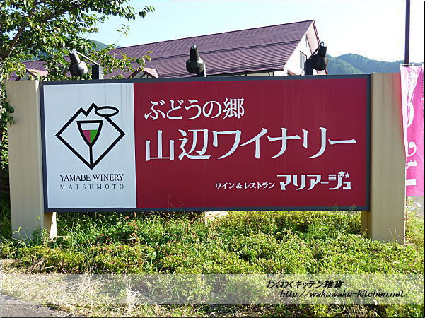 yamabe-winery-1