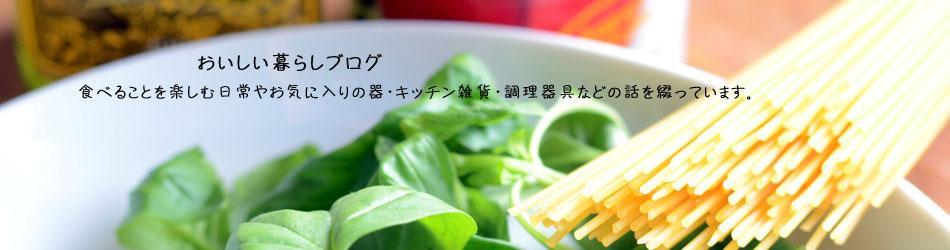 おいしい暮らしブログへリンクしています。食べることを楽しむ日常を綴っています。