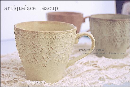 antiquelaceteacup-1