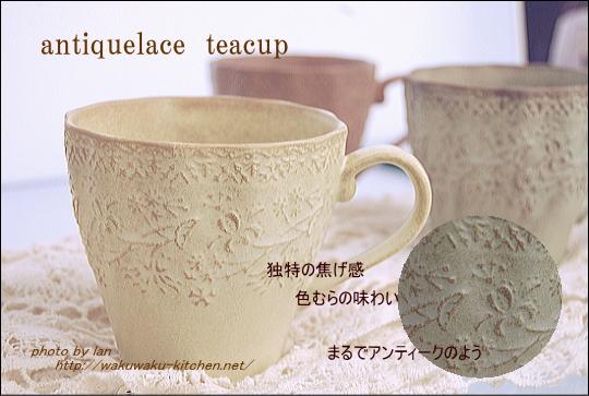 antiquelaceteacup-3