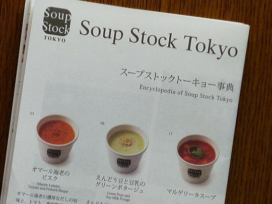 soup-stock-3