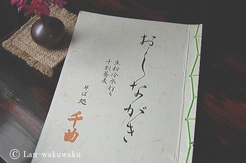 sobachikuma-19