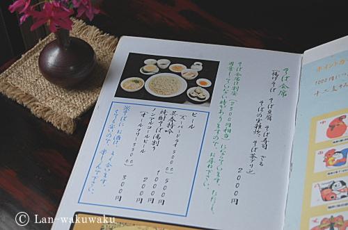 sobachikuma-20