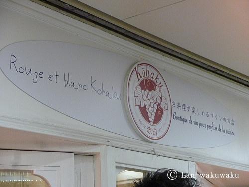rougeet-kohaku-1