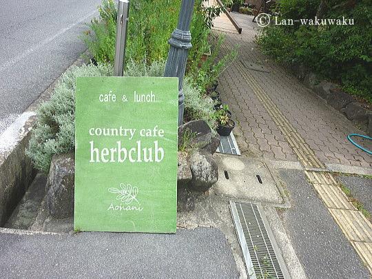herbclub-kafe-2