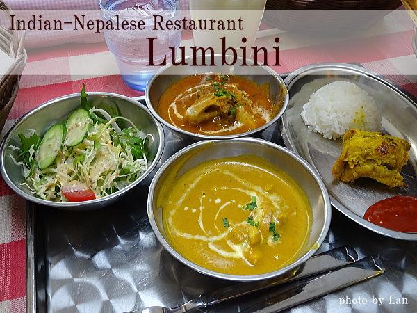 インド・ネパール料理ルンビニ