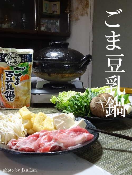 gomatonyunabe-nagatani-1