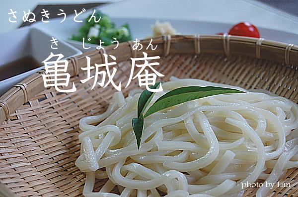 さぬきうどんの亀城庵(きじょうあん)