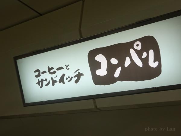 名古屋コンパル