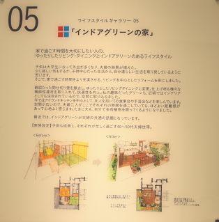大阪ガス ハグミュージアム