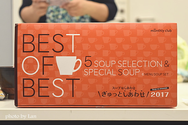スープなしあわせ ぎゅっとしあわせ2017